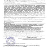 Евразийский экономический союз. Декларация о соответствии